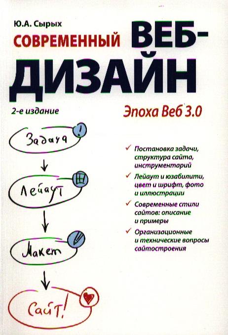 Сырых Ю. Современный веб-дизайн. Эпоха Веб 3.0. 2-е издание ISBN: 9785845918093 пуленепробиваемый веб дизайн библиотека специалиста