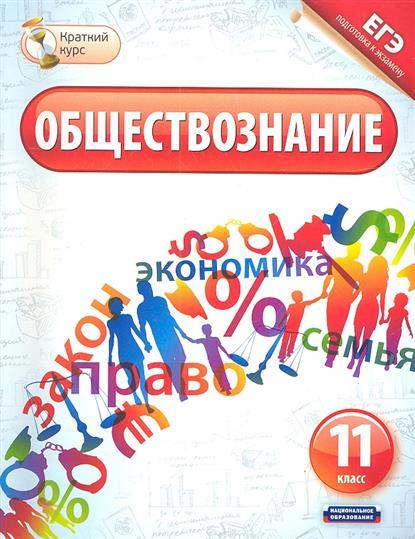 Обществознание. 11 класс