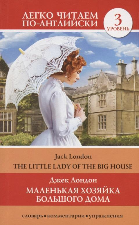 Лондон Дж. Маленькая хозяйка большого дома / The Little Lady Of The Big House. Уровень 3 little house in bakah 3 иерусалим