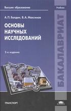 Основы научных исследований. Учебник. 2-е издание, переработанное и дополненное