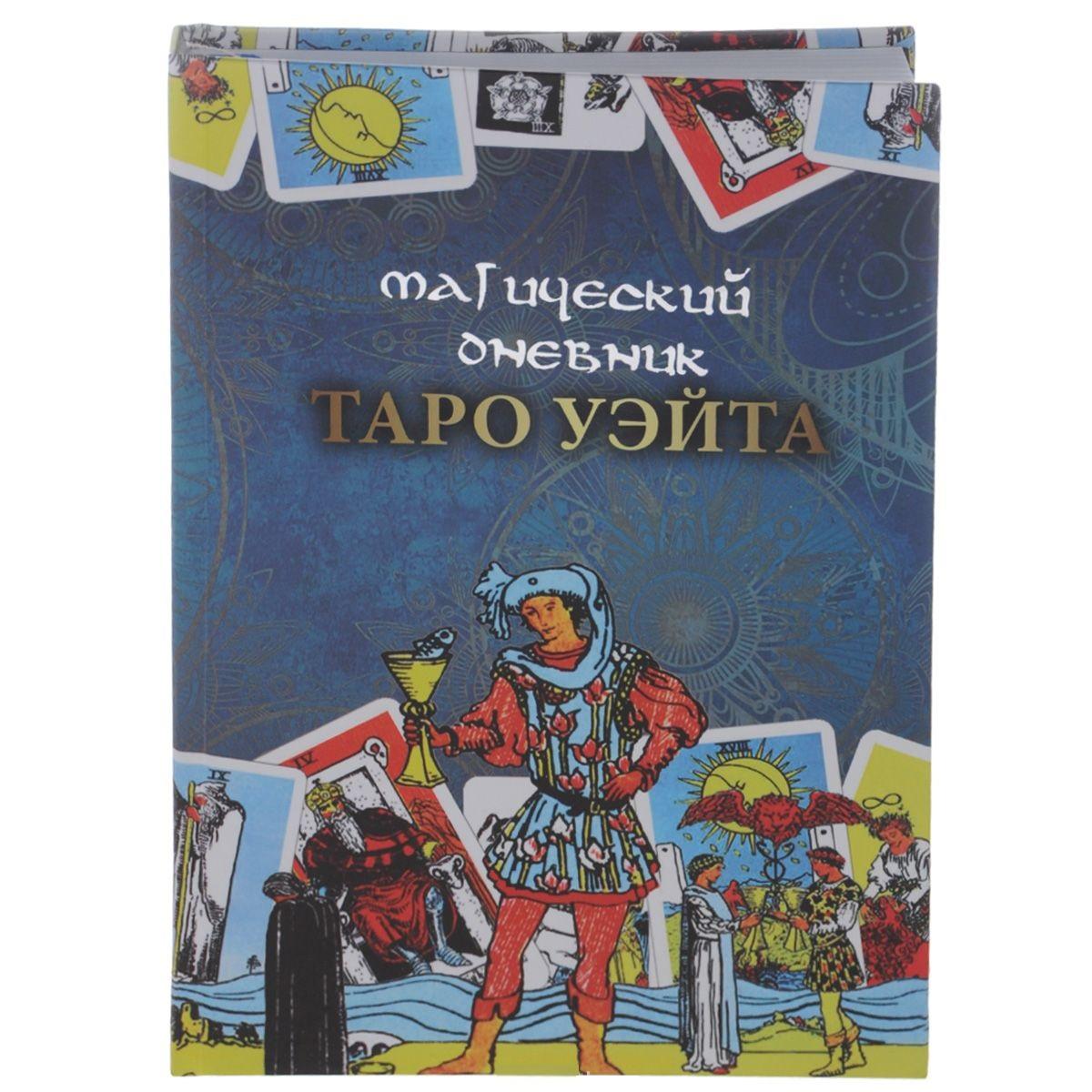 Магический дневник. Таро Уэйта магический дневник ночное солнце а5