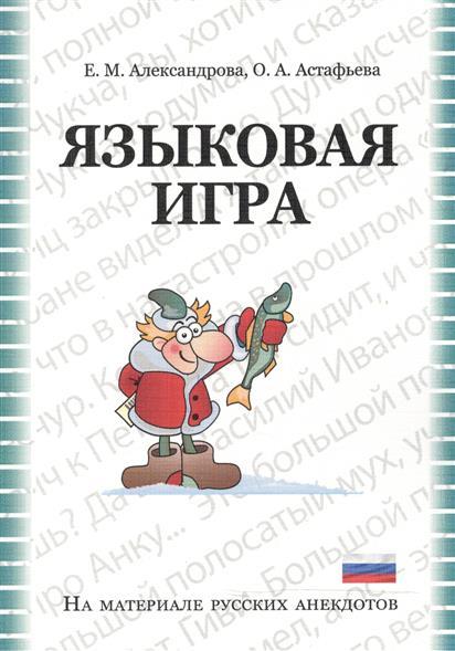 Языковая игра в русском анекдоте: Учебно-методическое пособие