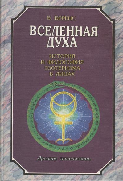 Беренс Б. Вселенная духа Истор. и филос. эзотеризма в лицах