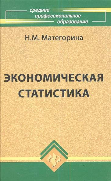 Экономическая статистика. Учебное пособие. Издание второе, дополненное и переработанное