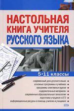 Настольная книга учителя рус. языка 5-11 кл
