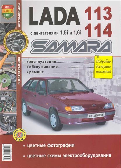 Lada Samara 113 / 114