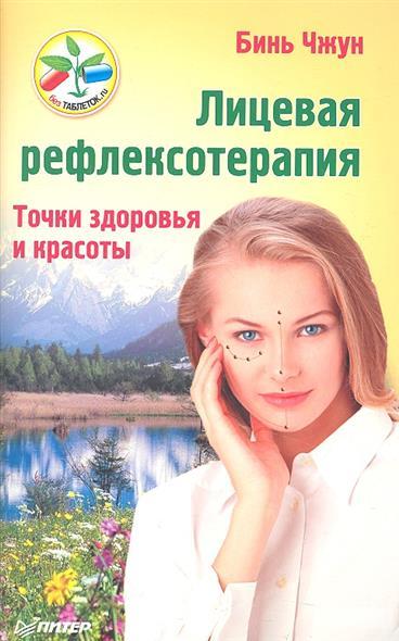 Лицевая рефлексотерапия. Точки здоровья и красоты