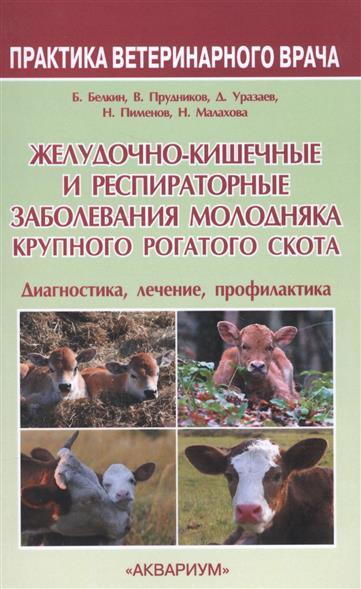 Желудочно-кишечные и респираторные заболевания молодняка крупного рогатого скота. Диагностика, лечение, профилактика