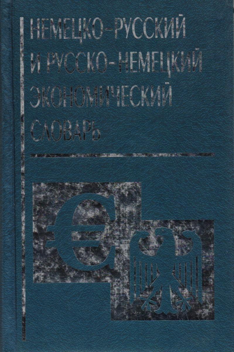 Прокопьева Н. Немецко-русский и русско-немецкий экономический словарь