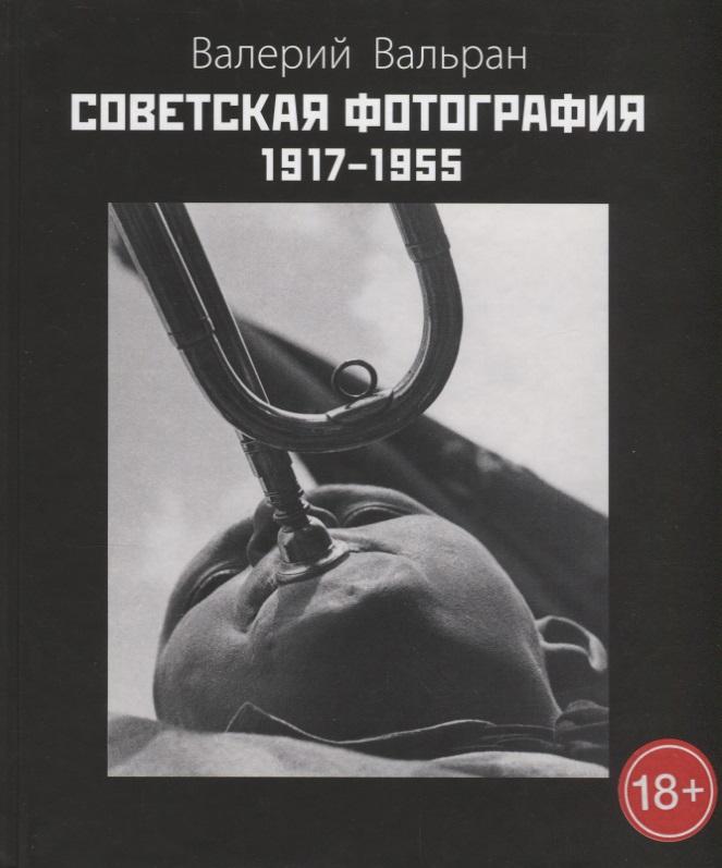 Советская фотография. 1917-1955