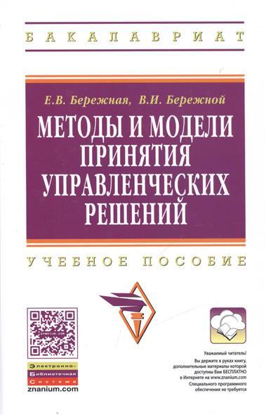 Бережная Е., Бережной В. Методы и модели принятия управленческих решений. Учебное пособие