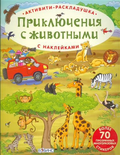 Приключения с животными. С наклейками