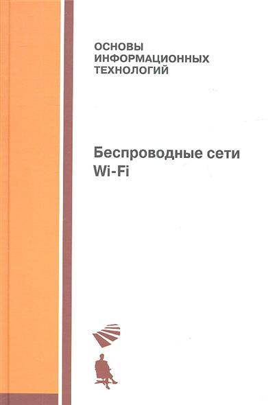 Беспроводные сети Wi-Fi. Учебное пособие
