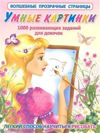 Умные картинки 1000 развив. заданий для девочек