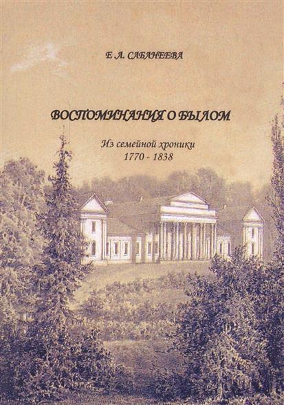 Воспоминания о былом. Из семейной хроники. 1770-1838
