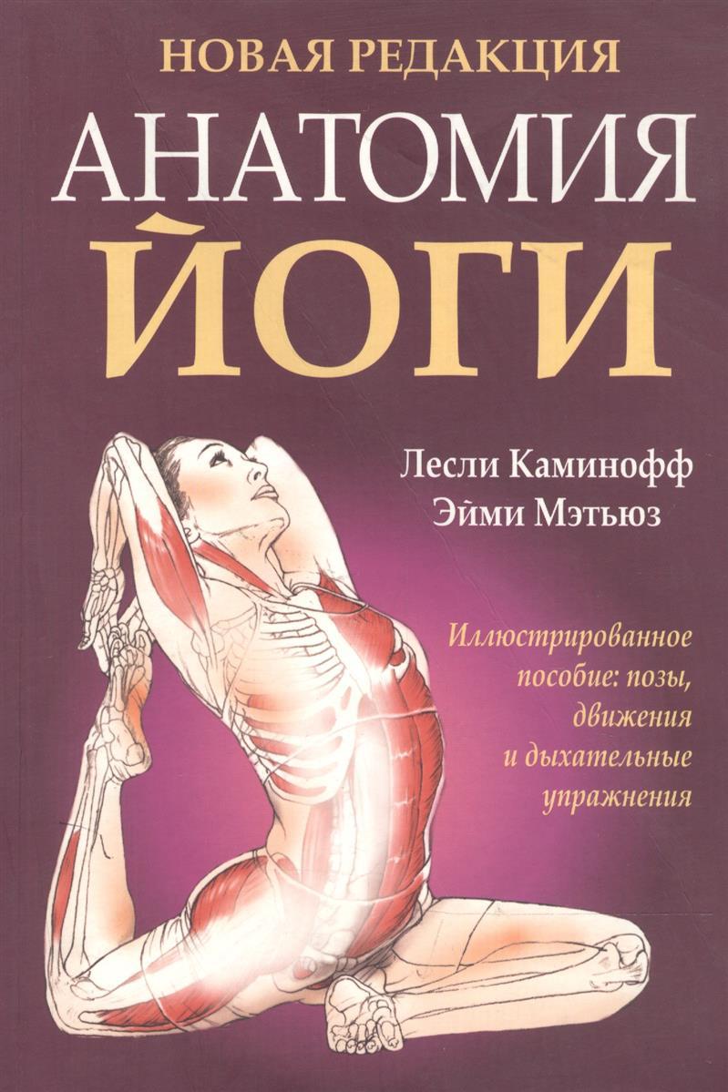 Каминофф Л. Анатомия йоги