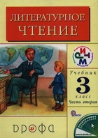 Литературное чтение. 3 класс. В двух частях. Часть 2. Учебник. 12-е издание, переработанное
