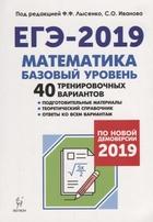 Математика. Подготовка к ЕГЭ-2019. Базовый уровень. 40 тренировочных вариантов по демоверсии 2019 года