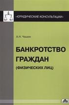 Банкротство граждан (физических лиц)