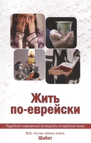 """Жить по-еврейски (из серии книг """"Ягадутон""""). Подробный современный путеводитель по еврейской жизни. Все, что вы хотели знать: Шабат"""