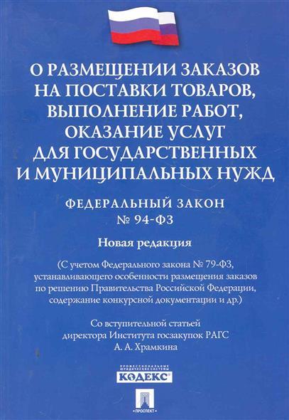 ФЗ О размещении заказов на поставки товаров… Нов. редакция №94-ФЗ