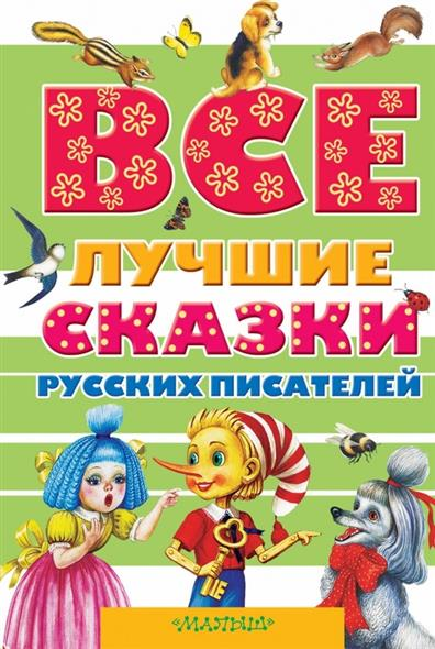 Бианки В., Платонов А., Толстой А. и др. Все лучшие сказки русских писателей