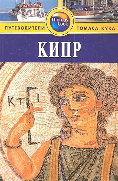 Балмер Р. Кипр. Путеводитель. 2-е издание, переработанное и дополненное