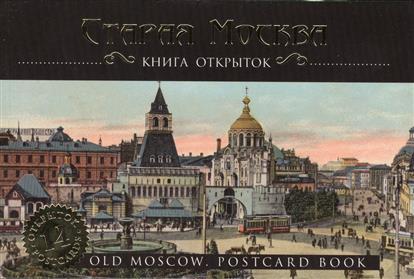 Старая Москва. Книга открыток
