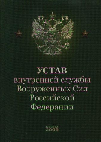 Устав внутр. службы Вооруженных Сил РФ