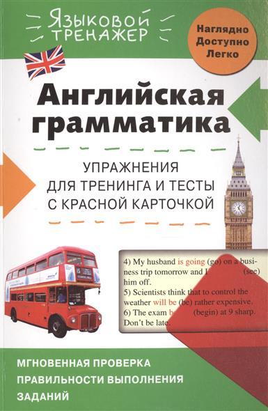 Ильченко В. Английская грамматика. Упражнения для тренинга и тексты с красной карточкой