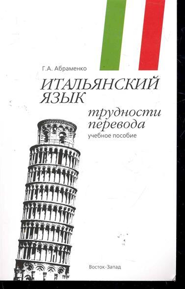 Итальянский язык Трудности перевода