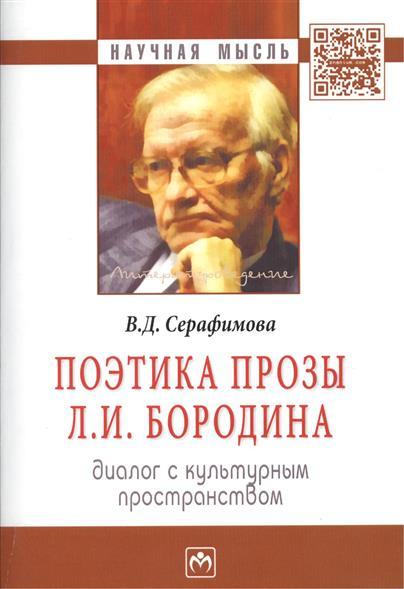 Поэтика прозы Л.И. Бородина. Диалог с культурным простанством