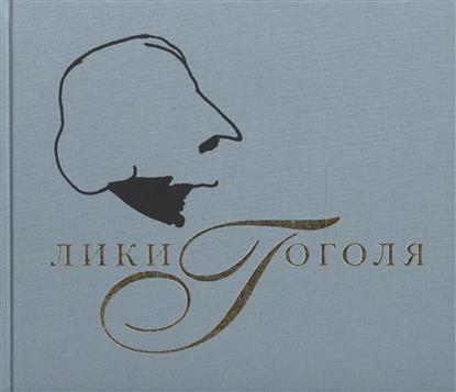 Лики Гоголя. Гоголевская коллекция Государственного Литературного музея к 200-летию со дня рождения писателя (фотоальбом)