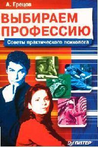 Выбираем профессию Советы практ. психолога