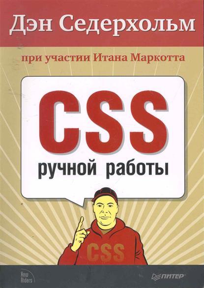 Седерхольм Д., Маркотт И. CSS ручной работы Библиотека специалиста пуленепробиваемый веб дизайн библиотека специалиста