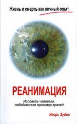 Зудов И. Жизнь и смерть как личный опыт Реанимация ISBN: 9785170497942 жизнь смерть и освобождение
