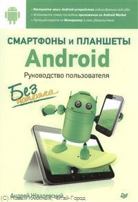 Жвалевский А. Смартфоны и планшеты Android без напряга. Руководство пользователя смартфоны