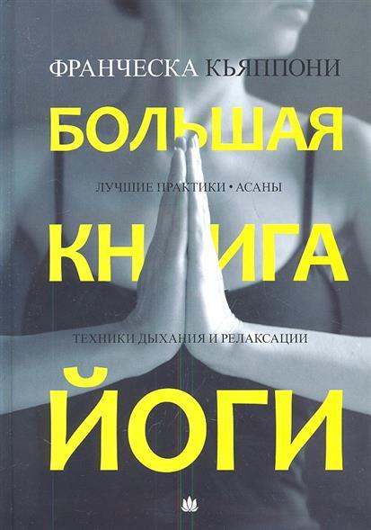 Большая книга йоги. Лучшие практики. Асаны. Техники дыхания и релаксации