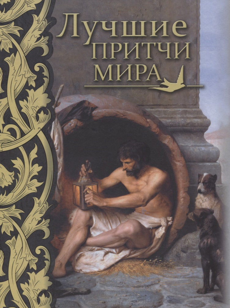 Кожевников А., Линдберг Т. (сост.) Лучшие притчи мира
