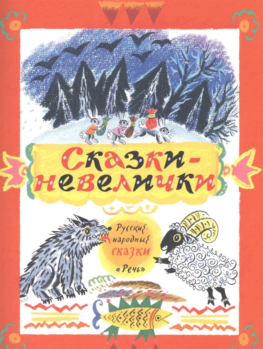 Колпакова Н. (переск.) Сказки-невелички. Русские народные сказки ольга колпакова ветер
