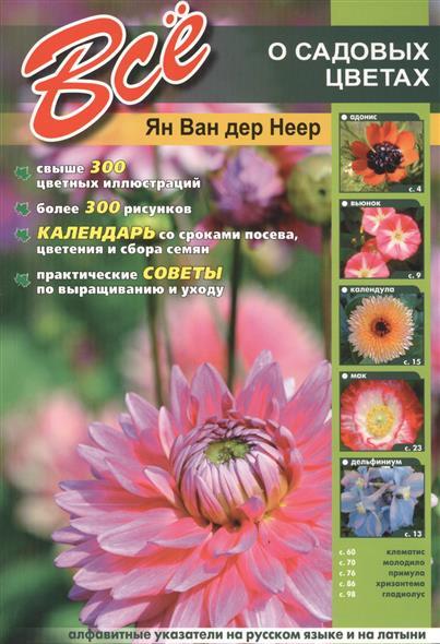 Ян Ван дер Неер Все о садовых цветах ян ван хейсум