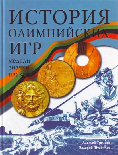 История олимпийских игр Медали значк плакаты