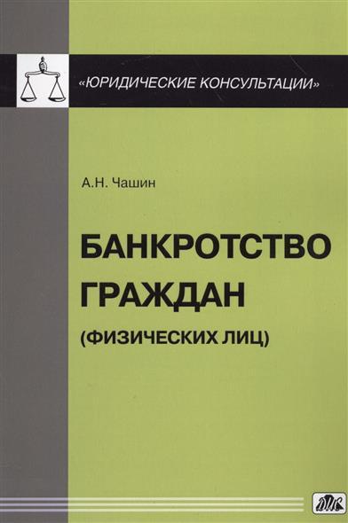 Чашин А. Банкротство граждан (физических лиц)