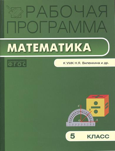 Рабочая программа по математике. 5 класс. По программе Н.Я. Виленкина, В.И. Жохова, А.С. Чеснокова и др.