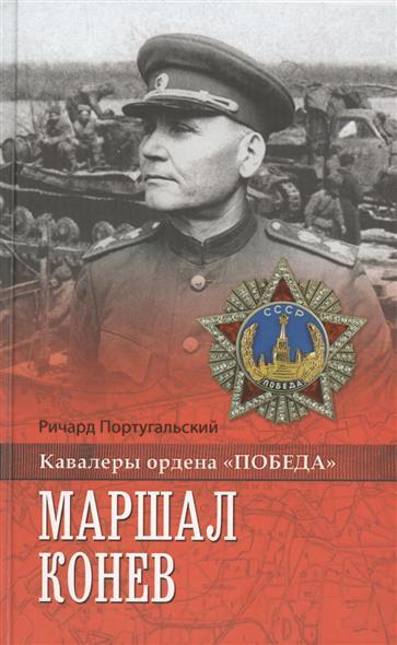 Португальский Р. Маршал Конев