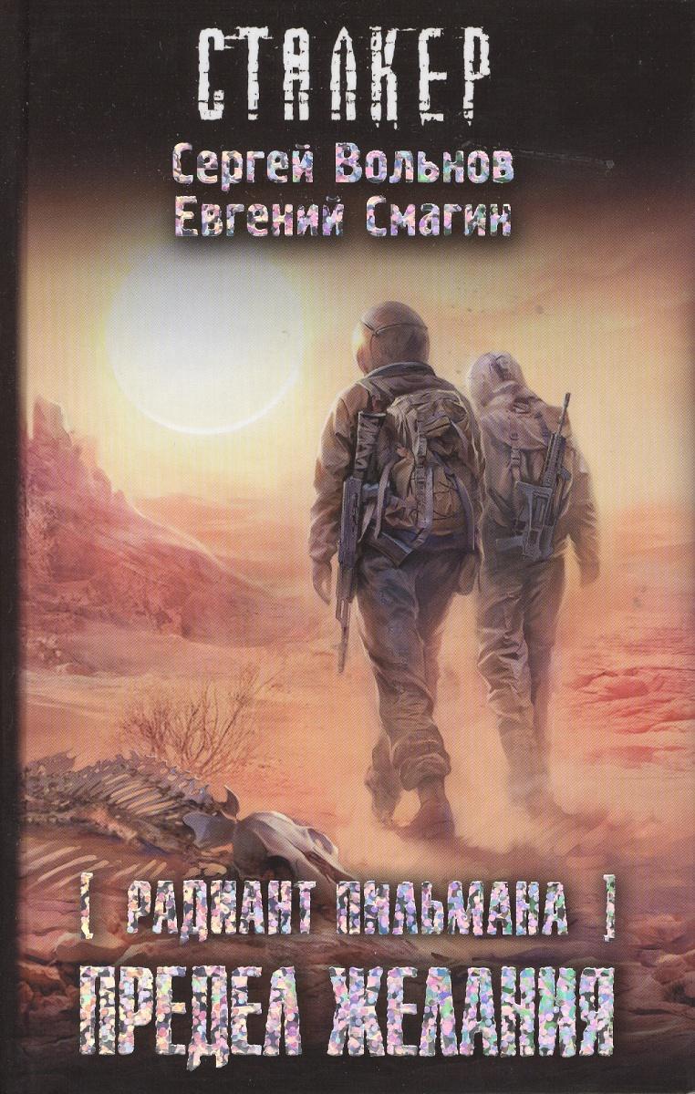 Вольнов С., Смагин Е. Радиант Пильмана. Предел желания