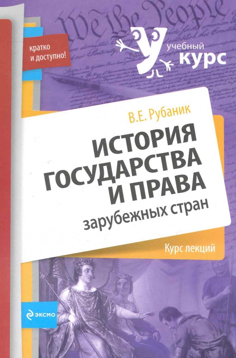Рубаник В. История государства и права заруб. стран Курс лекций ISBN: 9785699403592