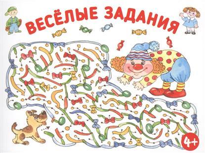 Шумилкина И., Смирнова Е., Шахгелдян А. (худ.) Веселые задания. Развиваем внимание ISBN: 9785000541159