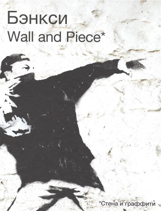 Орлова Ю. (ред.) Бэнкси: Wall and Piece орлова ю ред импрессионисты жизнь и творчество в 500 картинах