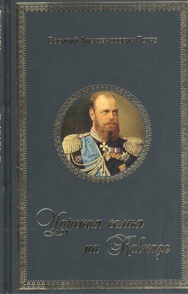 Царская семья на Кавказе. В. А. Потто